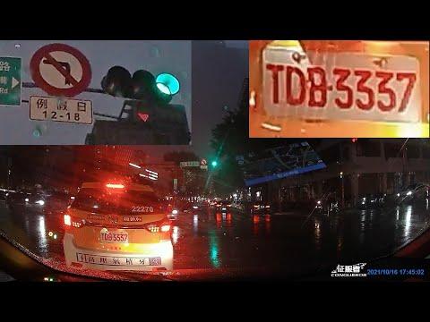 計程車TDB-3337號違規左轉