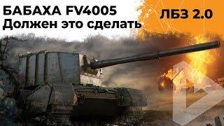 FV4005 – ЛБЗ НА 6500 УРОНА И 5 ФРАГОВ. СМОГУ Я?