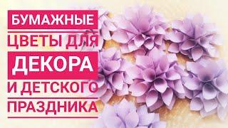 DIY: Цветы из бумаги// Классная идея для декора дома и детского праздника