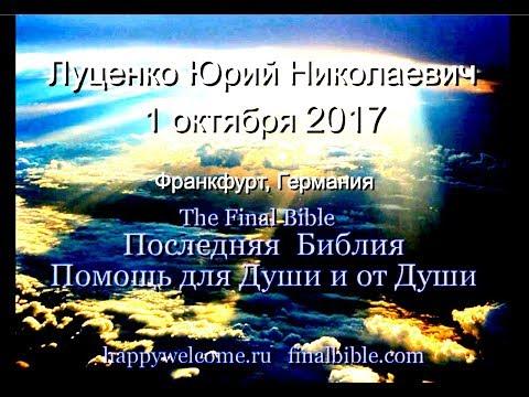 Ю.Н.Луценко - 1 октября 2017