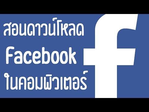 วิธีโหลดเฟสบุคบนคอม Dowload Facebook on PC