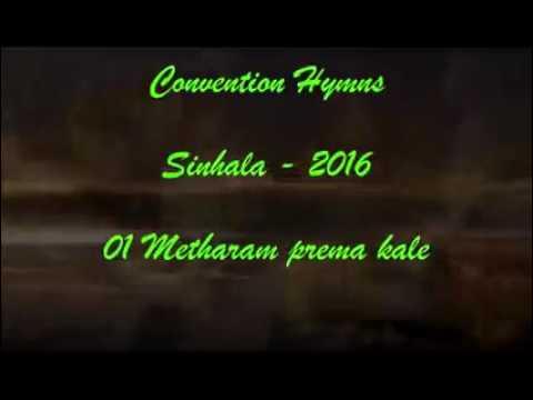 CPM 2016 Sinhala Convention Hymns - Metharam prema kale
