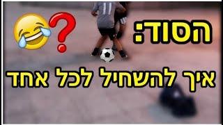 עם התרגיל הזה תוכל להשחיל לכל אחד! | לימוד תרגילי כדורגל  מטורפים! 🔥🔥