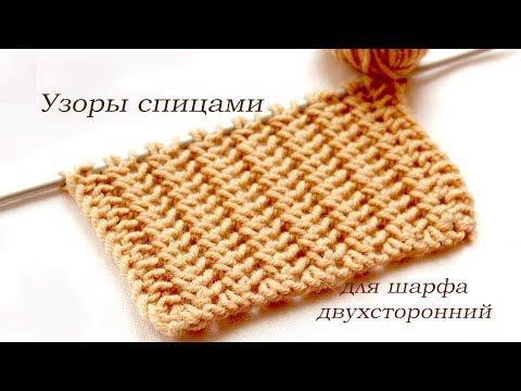 Узоры для шарфа спицами двусторонние узоры спицами