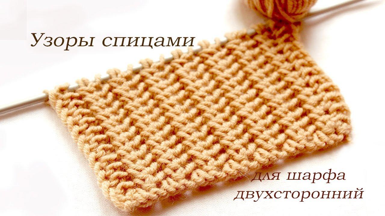 двусторонний узор спицами для шарфа фото схемы и описания