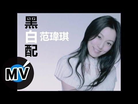 范瑋琪 Christine Fan - 黑白配 (官方版MV)