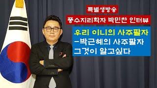 (특별생방송) 우리 이니의 사주팔자, 박근혜의 사주팔자 그것이 알고싶다 윤창중칼럼세상 TV (2021.01.…