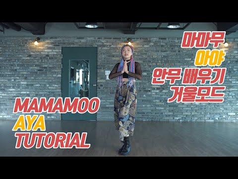 [튜토리얼] MAMAMOO (마마무) - AYA FULL DANCE COVER 안무 커버댄스 거울모드 (Mirrored)