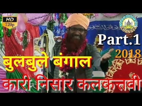 Bulbule Bangal - Qari Nisar Ahmad Kalkattawi -( Part 1 ) Jalsa Fatehpur U. P