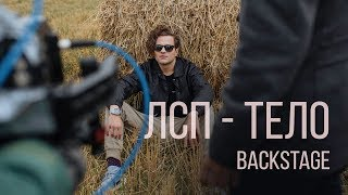 Download ЛСП - Тело (Backstage) Mp3 and Videos