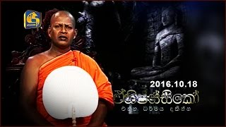 Ehipassiko - Pannala Ananda Thero - 18th October 2016