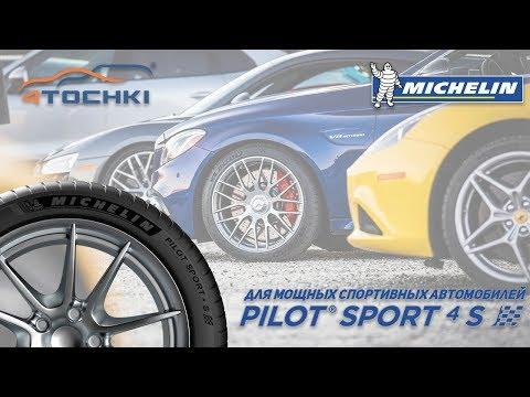 Шины MICHELIN Pilot Sport 4s для мощных спортивных автомобилей на 4 то