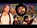 Janwar 1985 Badar Munir Musarat Shaheen Sangeeta Full Movie