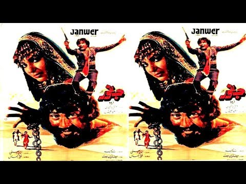JANWAR (1985) - BADAR MUNIR, MUSARAT SHAHEEN, SANGEETA - OFFICIAL FULL MOVIE