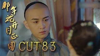 《那年花開月正圓》CUT83 星移臨別再告白  向周瑩發誓:我一定娶了你!