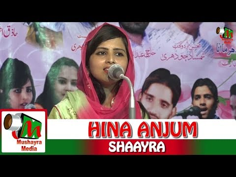 HINA ANJUM,ALL INDIA MUSHAYRA,JASNE NASEEM FAIZI, CON-REHAN ANJUM ON 18TH AUG 2017