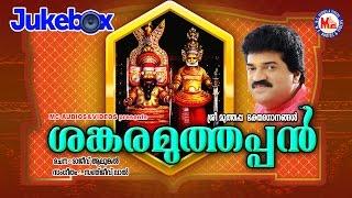 Sankara Muthappan | Malayalam Devotional Jukebox | Muthappan