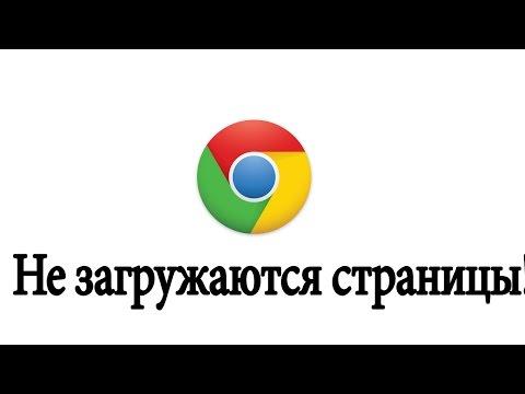 Не загружаются страницы, сайты в браузере Google Chrome. Решение.