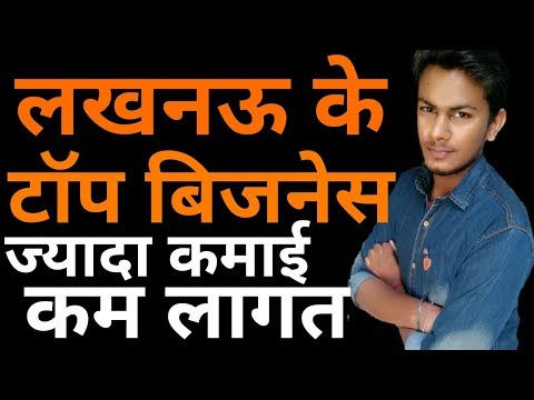 लखनऊ के टॉप बिज़नेस | Lucknow Top Business Ideas | Low Investment Business Ideas