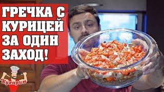 ШИКАРНАЯ ГРЕЧКА С КУРИЦЕЙ ЗА ОДИН ЗАХОД!