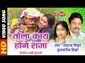 TOLA KAY HOGE RAJA BOLE LA - Panch Ram Mirjha & Kulvantin Mirjha - GORI BADAN - CG SONG
