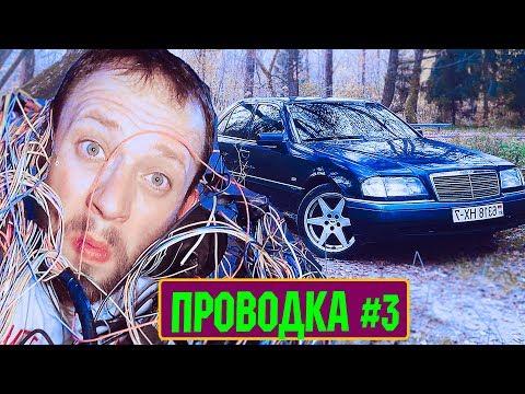 РЕМОНТ ПРОВОДКИ МЕРСЕДЕС W202  Хотел сделать как лучше,а получилось...😔 #3 | AutoDogTV |Дырявыймерс