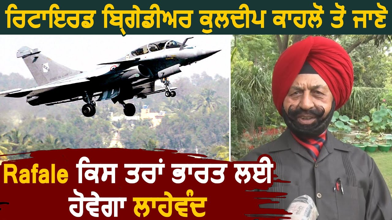 Exclusive : Retired Brigadier Kuldip Singh Kahlon से जानिए Rafale भारत के लिए कैसे होगा फायदेमंद