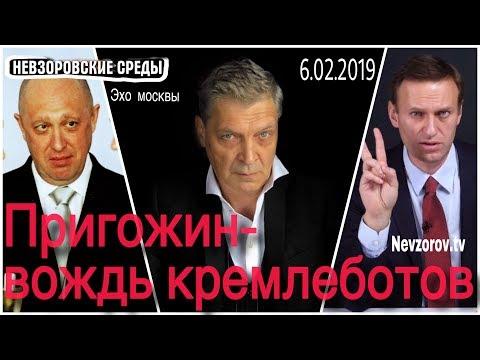 Невзоровские среды на радио «Эхо Москвы» . Эфир от 06.02.2019