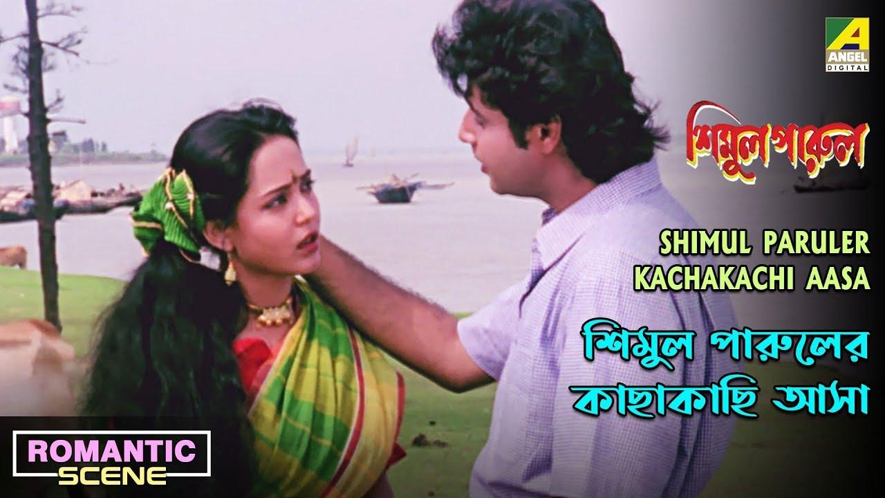 Download Shimul Paruler Kachakachi Aasa | Romantic Scene | Simul Parul | Aparajita Auddy