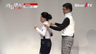 서경숙&전진 고수둘의 볼만한 리듬댄스 시연![리듬댄스줌인,실버아이TV]