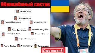 Объявлен состав Украины ЧМ 2022 октябрь Без Буяльского Зинченко Малиновского Расписание