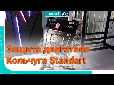 Защита двигателя Кольчуга Standart | Обзор MARKET.RIA (2019)