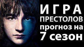 Игра престолов прогноз на 7 сезон