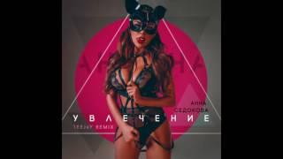 Анна Седокова  - Увлечение (Teejay remix)