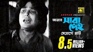 Amar Sara Deho | আমার সারা দেহ | Zafor Iqbal & Others | Andrew Kishore | Noyoner Alo