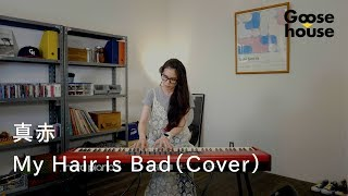 真赤/My Hair is Bad(Cover)