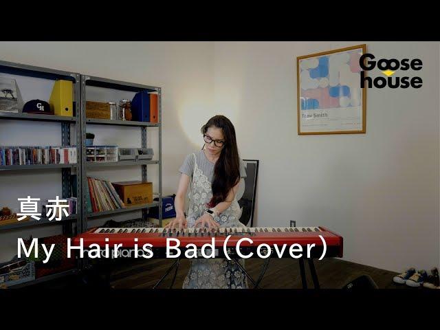 真赤/My Hair is Bad(Cover)