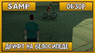 Дрифт на велосипеде! - SAMP(IP сервера: 176.32.39.23:7777 ➨ Сайт http://www.rpsampserver.ru/ ➨ Подписаться на канал: http://bit.ly/1p8b0oW ➨ Паблик ВКонтакте: http://bit.l..., 2014-09-25T21:57:54.000Z)