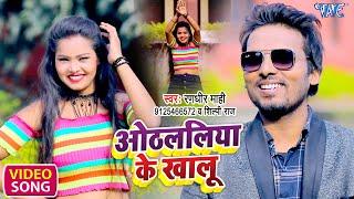 #VIDEO | ओठललिया के खालू | #Randheer Mahi, Shilpi Raj | Othlaliya Ke Khalu | 2021 Bhojpuri Song