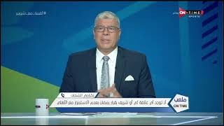 ملعب ONTime - مداخلة هامة من كابتن إكرامي الشحات مع احمد شوبير وحديث عن قضية رمضان صبحي ولقاء القمة