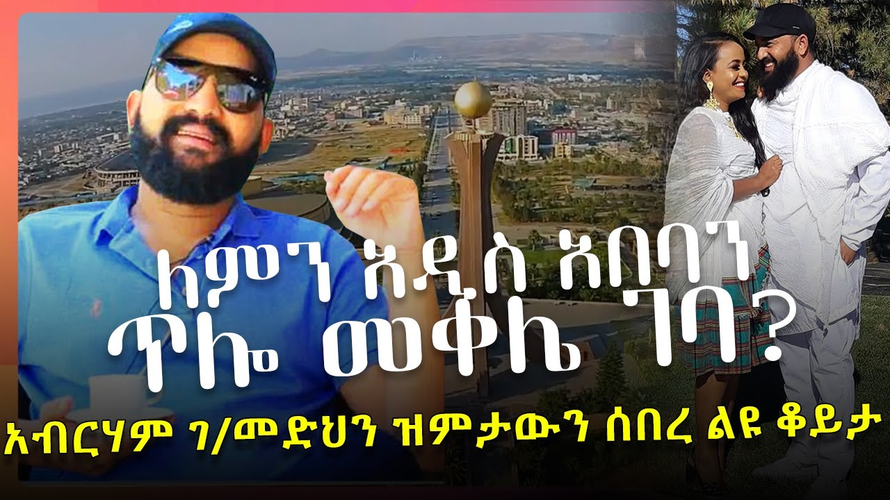 Why did he leave Addis Ababa and move to Mekelle?