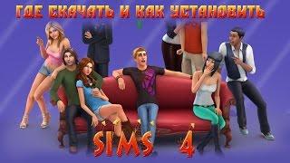 Где скачать The Sims 4 и как установить?