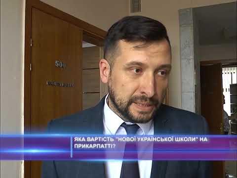 """Яка вартість """"Нової української школи"""" на Прикарпатті?"""