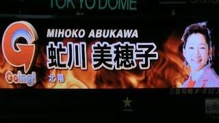 ジャイアンツファンフェスタ2013 巨人×Going 対戦にて.