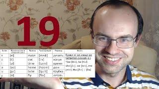 ПРАКТИЧЕСКИЙ КУРС ЧТЕНИЯ И ПРОИЗНОШЕНИЯ  УРОК 19 Английский язык  Уроки английского языка