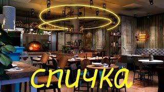 Смотреть видео Куда сходить в Москве: по-домашнему в кафе Спичка онлайн