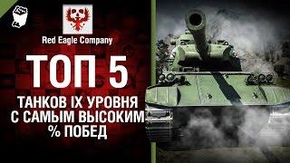 ТОП 5 танков 9 уровня с самым высоким % побед - Выпуск №35 - от Red Eagle Company [World of Tanks]