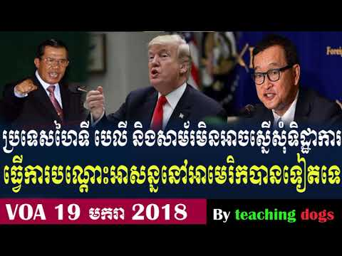 VOA Khmer Live TV 2018 | VOA Khmer Radio 2018 | Cambodia Hot News | Morning, On Fri 19 January 2018