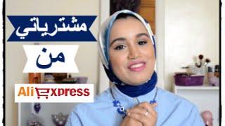 [ Haul N°3 ]-- ❤ Aliexpress .com ❤-- مشترياتي من موقع