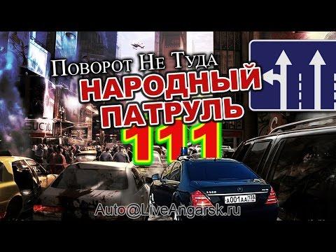 Народный Патруль 111 ПОВОРОТ НЕ ТУДА